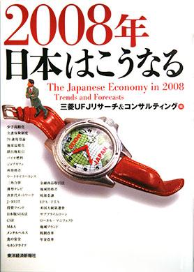 2008年日本はこうなる