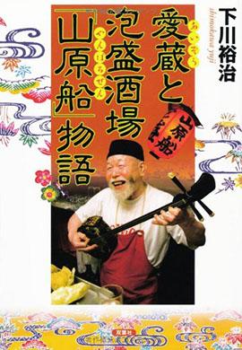 愛蔵と泡盛酒場「山原船」物語