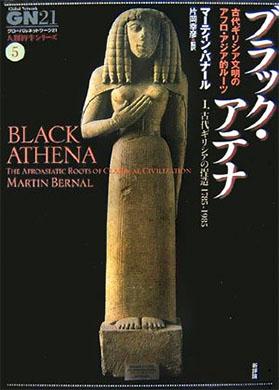 ブラック・アテナ