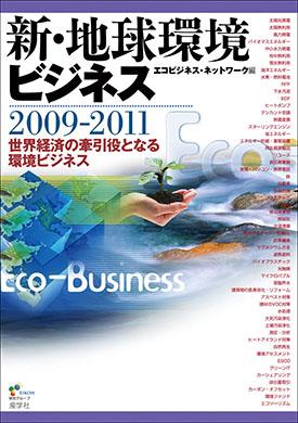 新・地球環境ビジネス2009-2011
