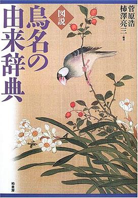 鳥名の由来辞典