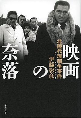 映画の奈落 北陸代理戦争事件