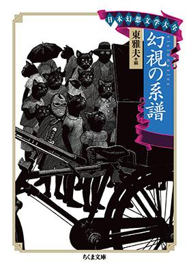 日本幻想文学大全