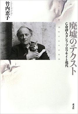 廃墟のテクスト 亡命詩人ヨシフ・ブロツキイと現代