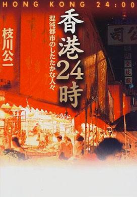 香港24時