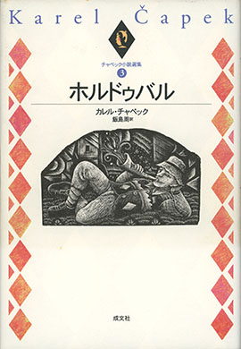 チャペック小説選集