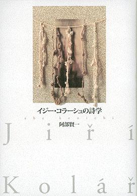 イジー・コラーシュの詩学