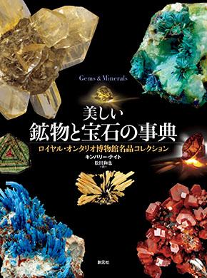 美しい鉱物と宝石の事典