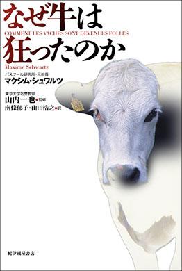 なぜ牛は狂ったのか