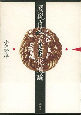 図説・日本武芸文化概論