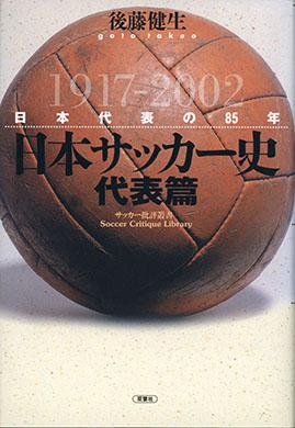 日本サッカー史 代表篇