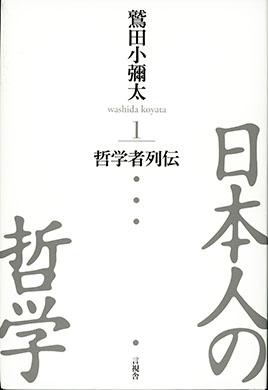 日本人の哲学
