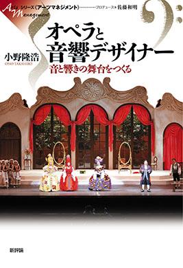 オペラと音響デザイナー
