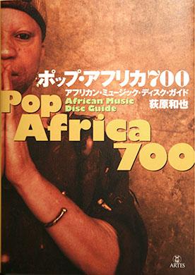 ポップ・アフリカ700 アフリカン・ミュージック・ディスク・ガイド