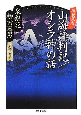山海評判記/オシラ神の話