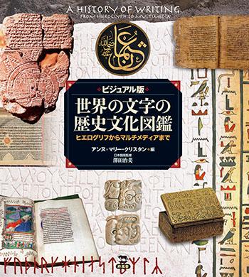 ビジュアル版 世界の文字の歴史文化図鑑