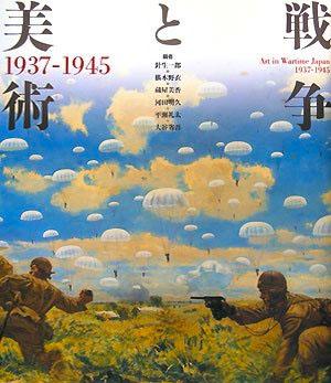 戦争と美術