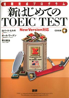 新はじめてのTOEIC TEST