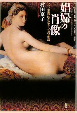 娼婦の肖像