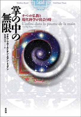掌の中の無限 チベット仏教と現代科学が出会う時
