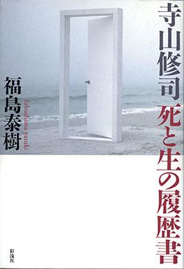 寺山修司 死と生の履歴書