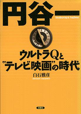 """円谷一 ウルトラQと""""テレビ映画""""の時代"""