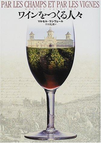 ワインをつくる人々