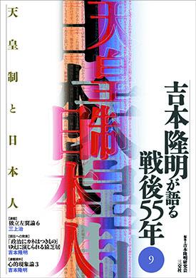 吉本隆明が語る戦後55年⑨ 天皇制と日本人