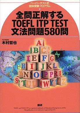 全問正解するTOEFL ITP TEST 文法問題580問